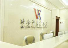 北京VK时珍堂医疗美容医院