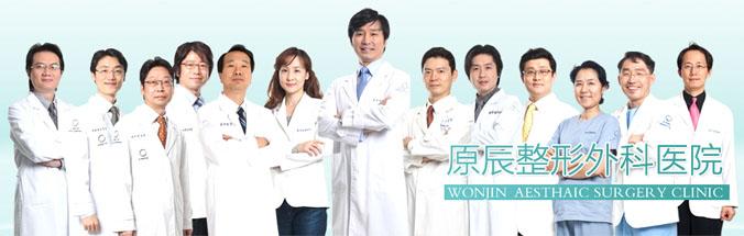 韩国原辰整形医院医生团队