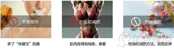不靠谱的减肥方法会反弹
