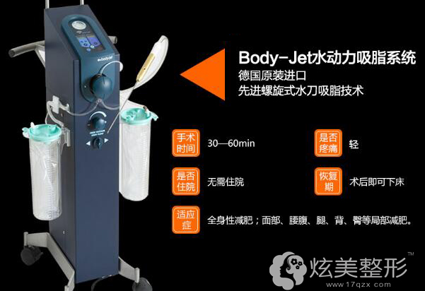 合肥华美水动力吸脂仪器