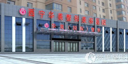 专业的西宁华美整形美容医院