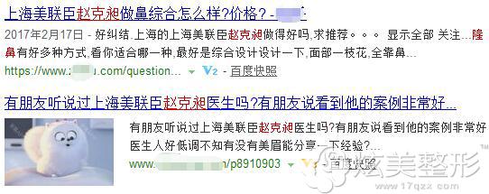 咨询上海美联臣医生赵克昶