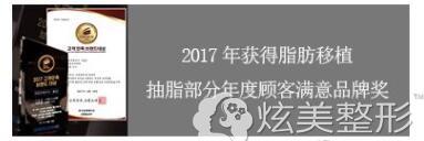 韩国宝士丽荣获2017脂肪移植顾客满意品牌奖