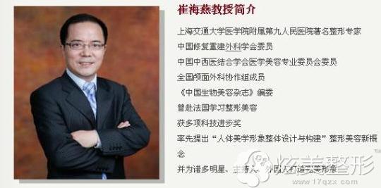 上海九院推荐崔海燕专家