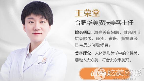 合肥华美皮肤医生推荐王荣堂