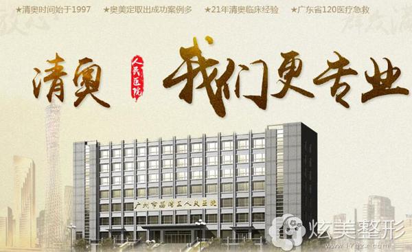广州清奥推荐广州荔湾人民医院
