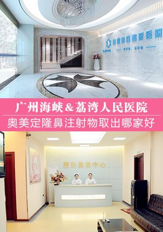 多年前鼻子注射奥美定取出广州海峡和荔湾人民医院哪家好