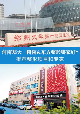 揭秘河南郑大一附院整形科比私立郑州东方整形好吗