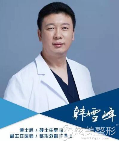 北京八大处专业美肤医生韩雪峰