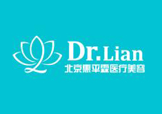 北京惠平霖医疗美容诊所