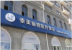 北京泰美丽格医疗美容医院