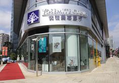 上海优仕美地医疗美容医院
