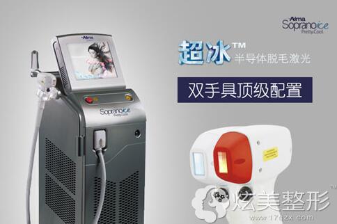 拥有超冰脱毛的杭州三院皮肤科