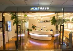北京德美诊联医疗美容诊所