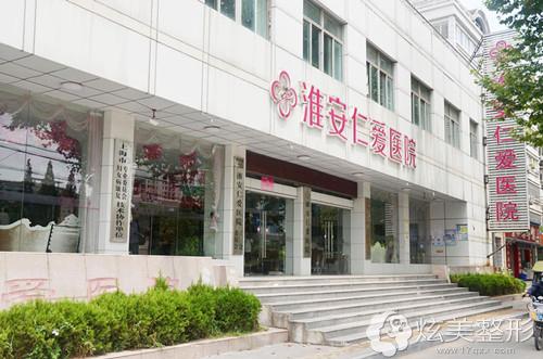 环境优雅的淮安仁爱整形美容医院