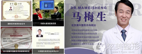 北京清木马梅生专家