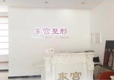 北京东宫整形外科