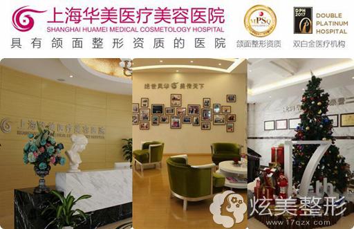 上海华美整形医院