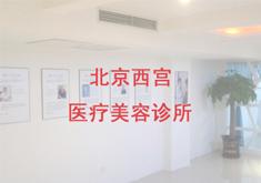 北京西宫医疗美容诊所