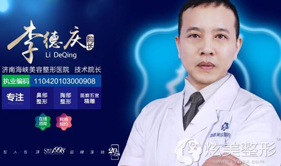 推荐隆鼻医生李德庆