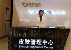 广州雅度整形医疗美容门诊部