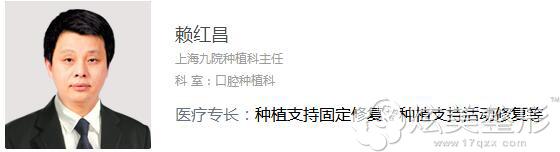 上海九院推荐种植牙医生赖红昌