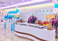 西安栾术医疗美容诊所