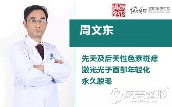武汉协和周文东医生