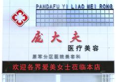 沧州庞大夫医疗美容诊所