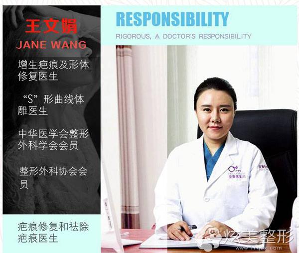 疤痕修复医生推荐王文娟