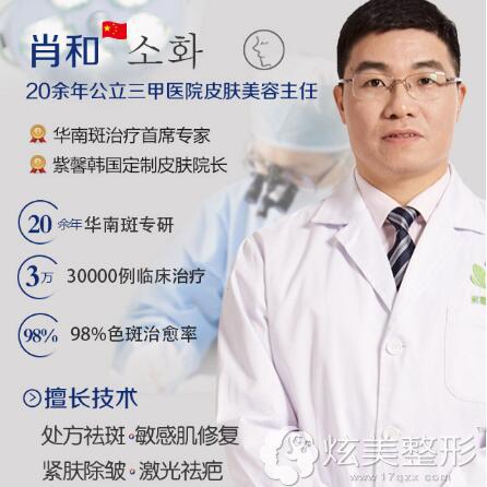 广州紫馨推荐祛斑医生肖和
