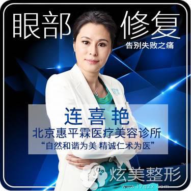 北京双眼皮修复医生连喜艳