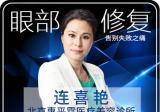 在北京做双眼皮失败修复找连喜艳和韩勋谁更好?有案例吗