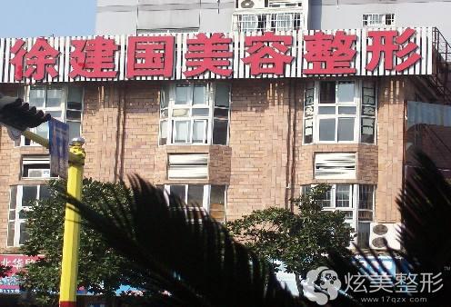 专业的宁波徐建国整形医院
