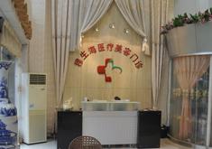 深圳穆生海医疗美容门诊部