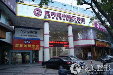 专业的福州名韩整形医院