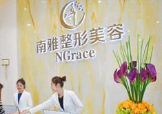 深圳南雅医疗美容医院