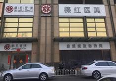 北京榛红医疗美容医院