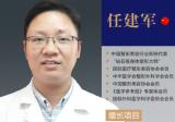 任建军院长揭晓武汉仁爱整形收费新标准 瘦脸针仅1500元