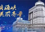 济南海峡美容医院
