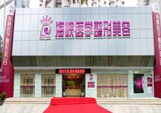 广州海峡医疗美容门诊部