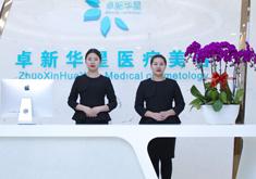 北京卓新华星整形医院