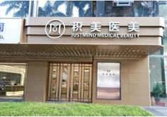 广州积美整形医院