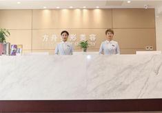 北京方舟医疗美容医院