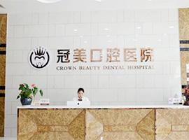 半口牙缺失可到武汉冠美口腔选种植牙
