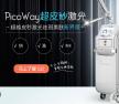 深圳哪家医院有超皮秒?杨鹏推荐美莱PicoWay祛斑神器