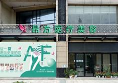广州昂方整形医院