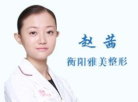 衡阳雅美赵茜医生技术怎么样