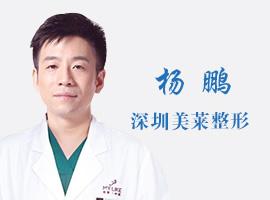 杨鹏推荐深圳美莱PicoWay祛斑神器