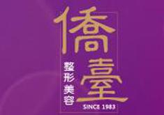南京侨台医疗美容诊所